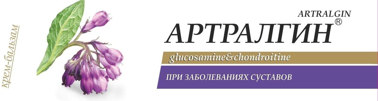 "Серия ""Травяные мази"" АРТРАЛГИН при заболеваниях суставов 15 г."